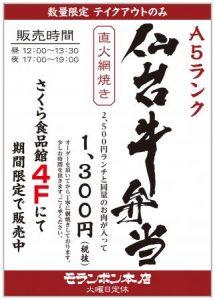 モランボン仙台牛弁当1[1]