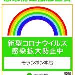 東京都 コロナ防止ステッカー_ページ_1
