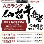 【最新】モランボン焼肉弁当_再販ポスター_20200910