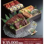 【最新】仙台牛おせち弁当ポスター 50mb