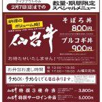 【最新】食卓応援企画20210113